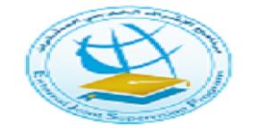 دعوة لحضور اللقاء التعريفي لبرنامج الإشراف الخارجي المشترك  في مركز الدراسات الإنسانية (عليشة)