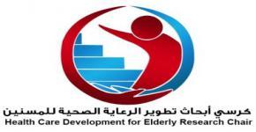 Health awareness campaign for elderly organized by KSU chair