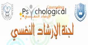 """لجنة الإرشاد النفسي والإجتماعي تقيم ورشة عمل بعنوان """" الذكاء العاطفي """""""