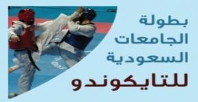 Saudi championship tournament for taekwondo kicks off at KSU