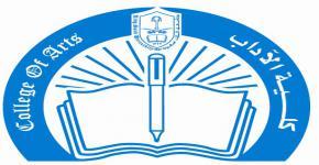 كلية الآداب تحصل علي الاعتماد الأكاديمي الدولي من الأكاديمية الأمريكية للتعليم الحر