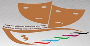 GCC Universities at KSU for Third Gulf Theatre Festival