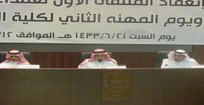 تحت رعاية معالي مدير جامعة الملك سعود كلية التمريض تقيم فعاليات يوم المهنة الثاني ولقاء عمداء كليات التمريض في المملكة