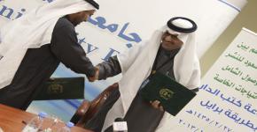 توقيع اتفاقية بين برنامج الوصول الشامل ودار جامعة الملك سعود للنشر لتسهيل وصول ذوي الاعاقة إلى اصدارات الدار