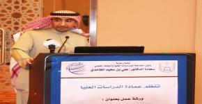 """د. إبراهيم الحركان : نظمت عمادة الدراسات العليا بجامعة الملك سعود  """"ورشة عمل لتقييم تجربة برنامج تعليم الماجستير الموازي"""""""