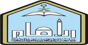 زيارة وفد جامعة الإمام محمد بن سعود الإسلامية للمدينة الجامعية للطالبات