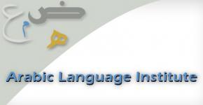 Arabic Language Institute lab to serve needs of different populations