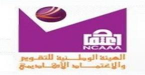 KSU's department of Arabic Language and Literature earns NCAAA Accreditation