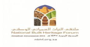 Third National Built Heritage Forum at Al-Madinah