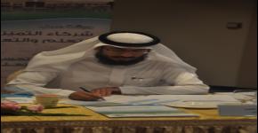 جائزة مكتب التربية العربي لمدير مركز التميز في التعلم والتعليم
