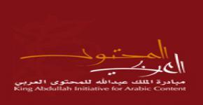 KSU and KASCT to collaborate on Wikipedia translation program