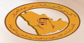 King Abdulaziz Symposium to honor Saudi Arabia's first monarch