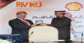 Riyadh Techno Valley (RTV), Shell Intilaaqah Saudi Arabia launch entrepreneurship initiative