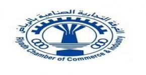 KSU Collaboration with Riyadh Chamber of Commerce