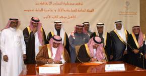 هيئة السياحة والآثار وجامعة الملك سعود تتعاونان لتأهيل موقع الفاو الأثري