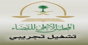 Supreme Council of Justice, KSU lay foundation for research chair