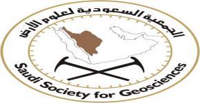 الجمعية السعودية لعلوم الأرض تنتخب مجلسها