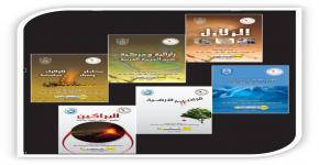 سلسلة اصدارات علمية (1-6 )