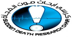 King Saud University Chair on Threshold of Major Medical Breakthrough of Sudden Death Syndrome