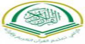 كرسي تعليم القرآن وإقرائه يحصل على المركز الأول في التقرير الأدائي السنوي للكراسي البحثية الإنسانية والإقتصادية