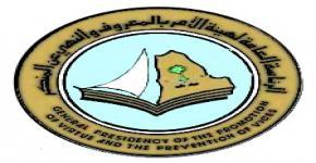 KSU research chair exploring contemporary applications for Al-Hesbah