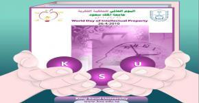 KSU hosts World Intellectual Property Day workshop