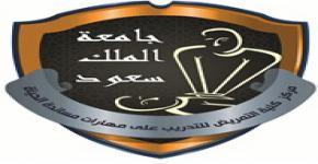 مركز كلية التمريض للتدريب على مهارات مساندة الحياة يحصل على اعتماديين جديدين من جمعية القلب السعودية