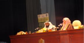 انطلاق الملتقى العلمي لأعضاء هيئة كبار العلماء بجامعة الملك سعود