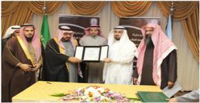 توقيع اتفاقية تعاون في مجال العمل التطوعي بين كلية المجتمع بجامعة الملك سعود ووقف سعد وعبد العزيز الموسى