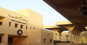 """تغيير مسمى معهد اللغة العربية بجامعة الملك سعود إلى """"معهد اللغويات العربية"""""""