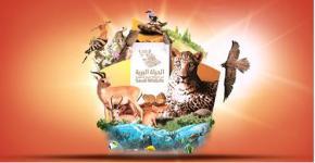 تدشين الموقع الإلكتروني للحياة البرية بالمملكة العربية السعودية