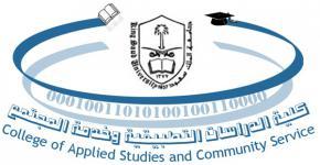 «الدراسات التطبيقية وخدمة المجتمع» تحصل على الاعتماد الأكاديمي العالمي
