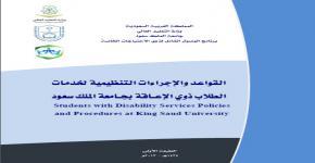 مجلس الجامعة يقر القواعد والإجراءات التنظيمية لخدمات الطلاب ذوي الإعاقة بجامعة الملك سعود