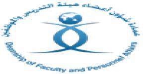 العمادة تدعو الراغبين من هيئة التدريس السعوديين  في تمديد الخدمة
