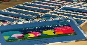 انطلاق اليوم العالمي للخدمة الاجتماعية في جامعة الملك سعود