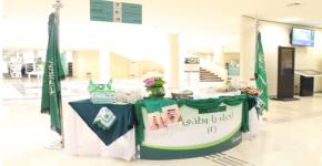 المكتبة المركزية للطالبات تحتفل باليوم الوطني