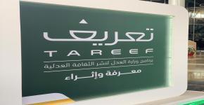 وزارة العدل تطلق معرض الثقافة العدلية بجامعة الملك سعود