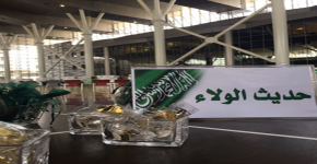 """طالبات جامعة الملك سعود في """"حديث الولاء"""""""
