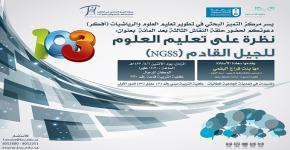 حلقة نقاش بعنوان: نظرة على تعليم العلوم للجيل القادم (NGSS)