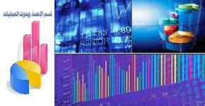 جوائز التميز البحثي والتدريسي بقسم الإحصاء