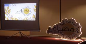 مضياف كرم التطوع والتطلع بسكن طالبات جامعة الملك سعود