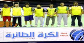 فريق عمادة هيئة التدريس والموظفين لكرة الطائرة يتوّج بكأس بطولة الجامعة لكرة الطائرة للمنسوبين