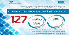 حلقة نقاش بعنوان:طرق البحث في قواعد المعلومات العربية والأجنبية