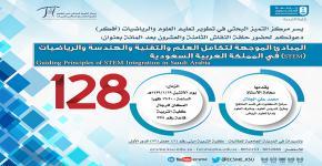 حلقة نقاش بعنوان: المبادئ الموجهة لتكامل العلم والتقنية والهندسة والرياضيات (STEM) في المملكة العربية السعودية Guiding Principles of STEM Integration in Saudi Arabia