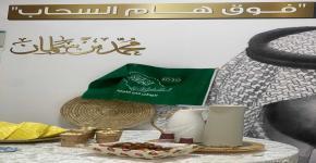 الجمعية السعودية لعلوم العقار تنتخب مجلس ادارتها الجديد، د. السكيت رئيساً، و د. القاضي، نائباً