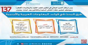 """حلقة نقاش بعنوان:""""طرق البحث في قواعد المعلومات العربية والأجنبية"""""""