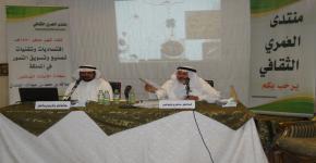 """د. الحمدان يلقي ندوة بعنوان """" اقتصاديات وتقنيات تصنيع وتسويق التمور في المملكة""""  بمنتدى العُمري الثقافي بالرياض"""
