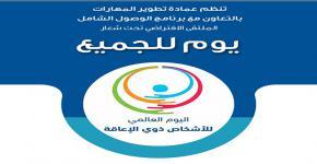 «يوم للجميع» ملتقى افتراضي بمناسبة اليوم العالمي لذوي الإعاقة
