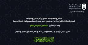 وكالة الجامعة للمشاريع تعزي معالي رئيس الجامعة