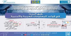 """حلقة نقاش بعنوان:  """" طرق البحث في قواعد المعلومات العربية والأجنبية """""""